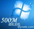 虚拟主机 500M