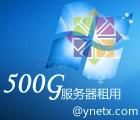 服务器租用 500G