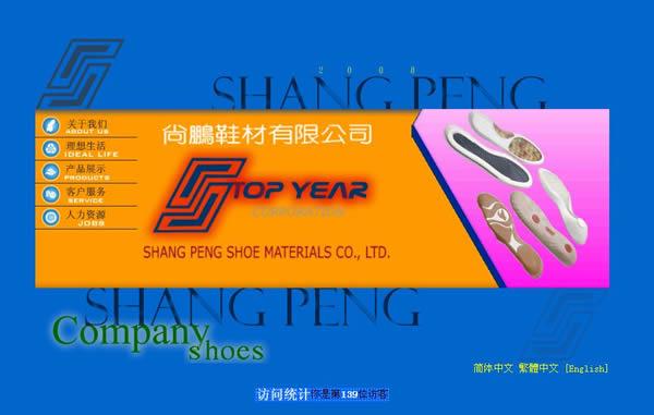 尚鹏鞋材有限公司网站