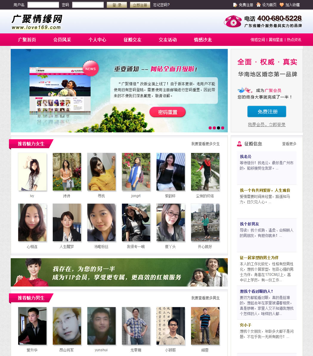 广聚情缘交友网站