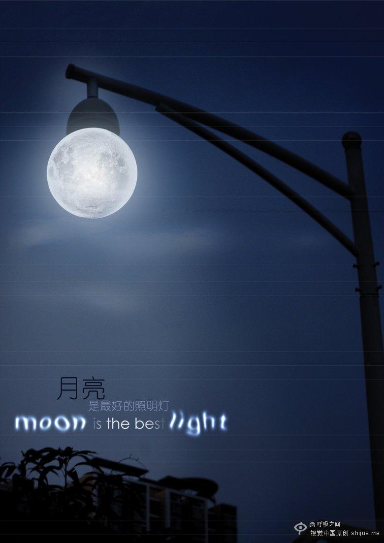 月亮是最好的照明灯