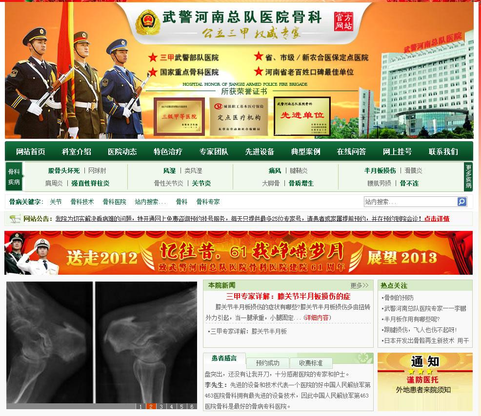 骨科医院网站