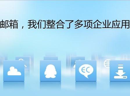 QQ企业邮箱